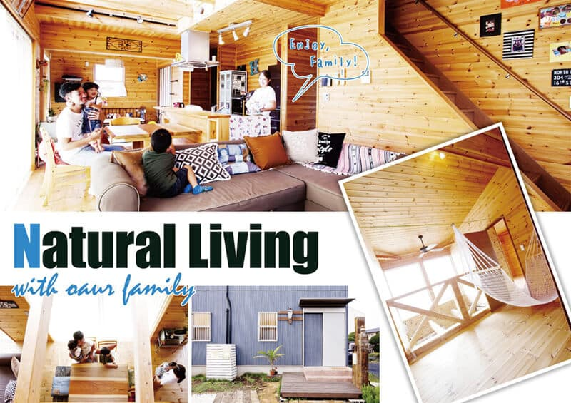 ログハウスのような木の家を低価格で建てるエイ・ワンのNatural Living
