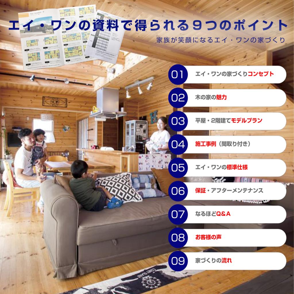 三重県でログハウス風の平屋を建てる│資料請求