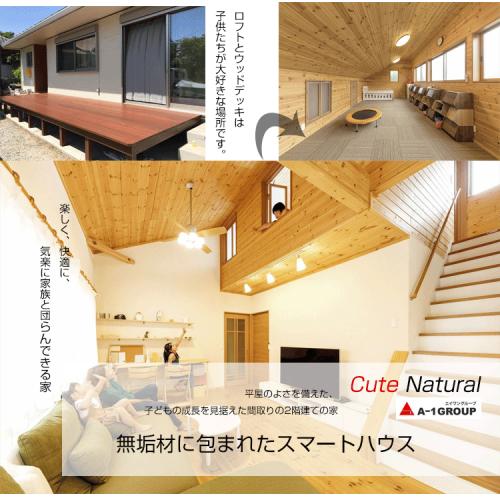 ログハウス風低価格住宅 茨城県 注文住宅