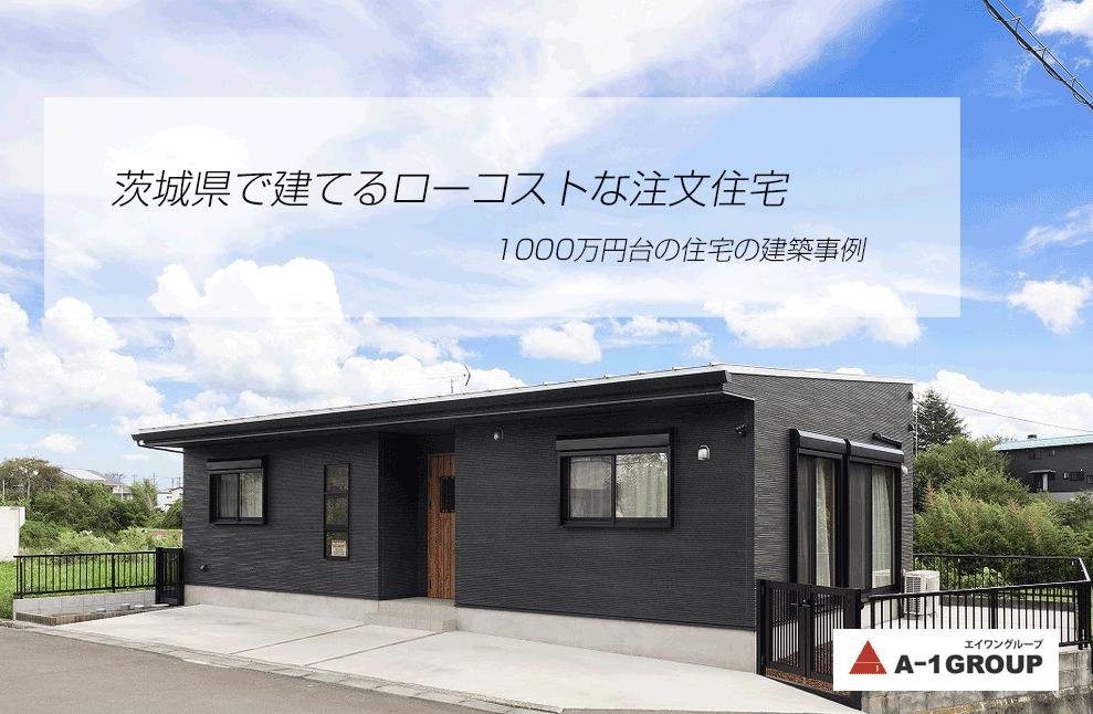 茨城県の注文住宅 建築事例