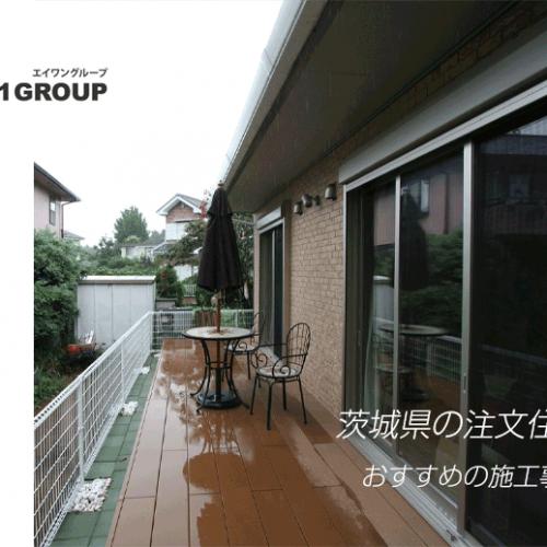 無垢材,ログハウス風低価格住宅