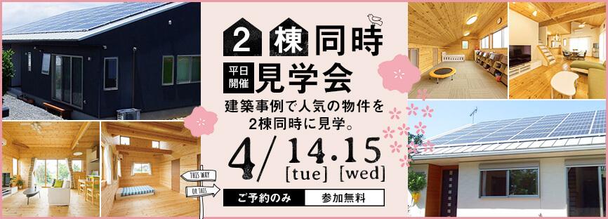 茨城県行方市で4月に住宅見学会開催