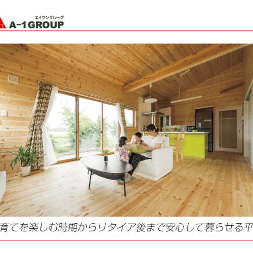 平屋,低価格住宅,無垢材の家,家族,家