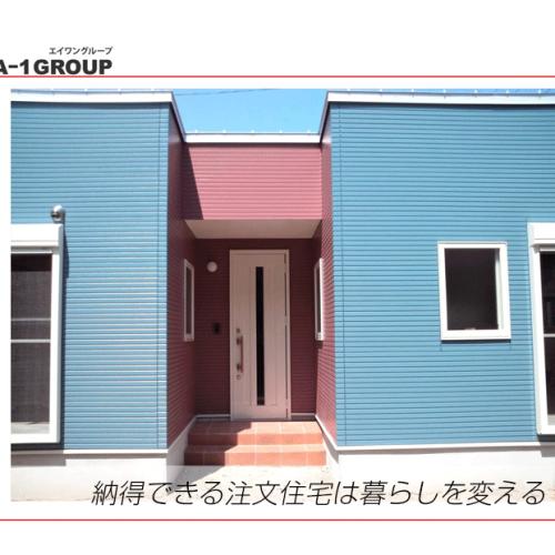 注文住宅,価格,予算,低価格住宅,家づくり
