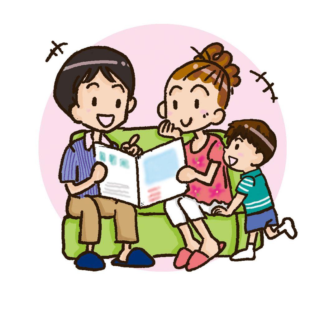 住宅に関する家族会議