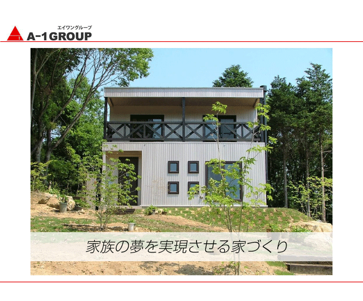 新築、戸建て住宅、ローコスト住宅、土地選び、茨城県