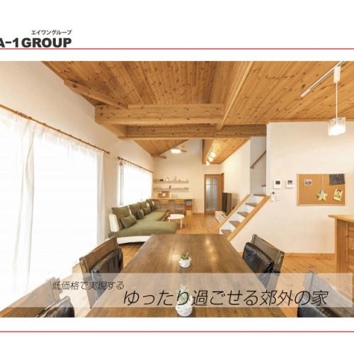 ログハウス風住宅,注文住宅,無垢材,低価格