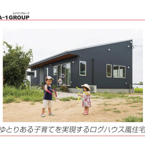 注文住宅,子育て,平屋,無垢材,ログハウス風住宅