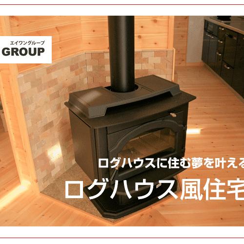 ログハウス風住宅の暖炉