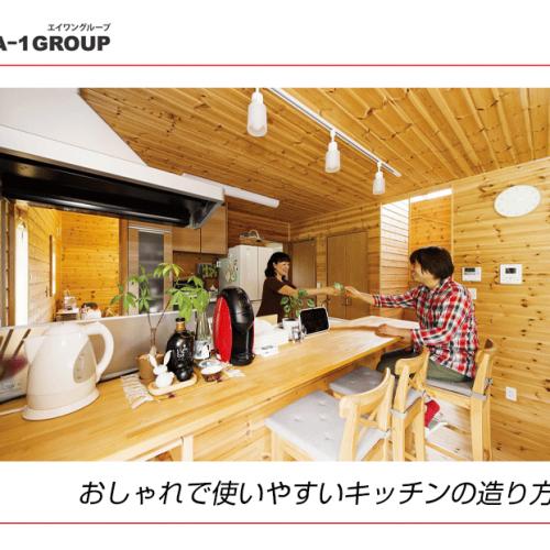 おしゃれで使いやすいキッチンの造り方